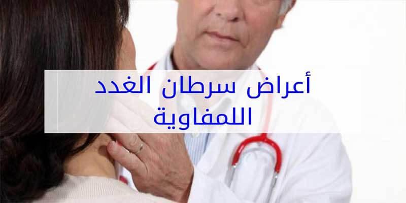 أهم 15 معلومة عن أعراض سرطان الغدد اللمفاوية